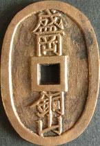 盛岡銅山 母銭