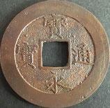 宝永通宝(深冠) 西暦1708年