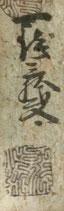 銀三拾文(着物市場)