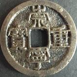 崇寧重寶 西暦1104年