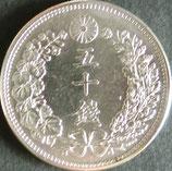 竜50銭銀貨(明治30年)下切