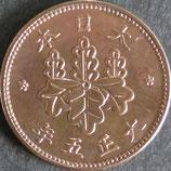 5厘青銅貨 大正5年