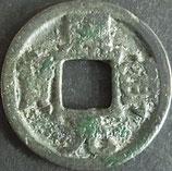 煕寧元宝 西暦1068年