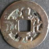 淳化元宝 西暦990年