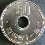 菊50円ニッケル貨 昭和41年