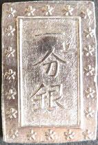天保一分銀(Pq)並金短柱銀・トジ常