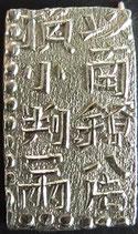 新南鐐二朱銀