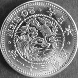 竜20銭銀貨 明治31年