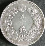旭日50銭銀貨 大正2年