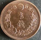 半銭銅貨 明治8年