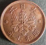 桐1銭青銅貨 昭和7年