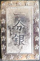 安政一分銀(Bd)ス山斜横点銀・アキ座アキ是