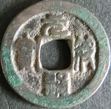 元祐通宝(篆)西暦1086年