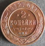 ロシア帝国 西暦1912年