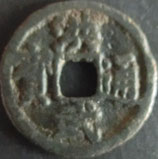 洪武通寶(福) 西暦1368年