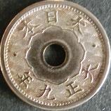 小型5銭白銅貨  大正9年