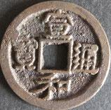 大型宣和通寶 西暦1119年