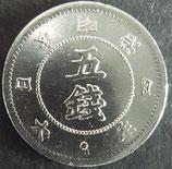旭日大字5銭銀貨 明治4年後期