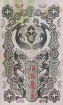 明治通宝10銭