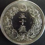 旭日50銭銀貨(明治43年)