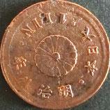1厘銅貨  明治8年(ハネ明)