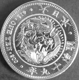 壱圓銀貨 明治19年前期