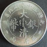 大清銀幣 モデル