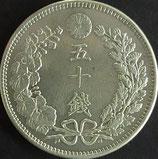 竜50銭銀貨(上切) 明治37年