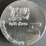 イスラエル記念銀貨 西暦1966年