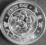 竜20銭銀貨 明治38年