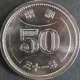 菊穴ナシ50円ニッケル貨 昭和31年