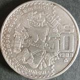 メキシコ記念貨幣 西暦1983年