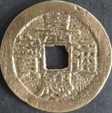 嘉慶通寶 西暦1796年