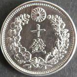 竜10銭銀貨 明治38年