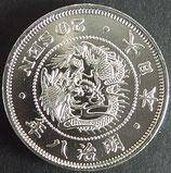 竜20銭銀貨  明治8年後期