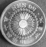 旭日50銭銀貨 明治40年