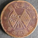 中華民國開国記念