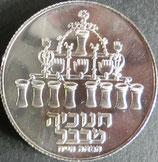イスラエル記念銀貨 西暦1973年