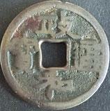 政和通寶  西暦1111年