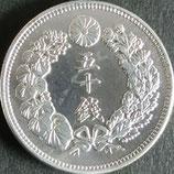 旭日50銭銀貨 明治39年