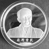 純銀貨   佐野常民 1822~1902年