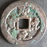 大型聖宋元宝