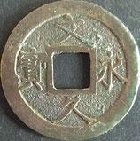文久永宝(真文) 西暦1863年