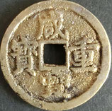 咸豊重寶大型 西暦1851年