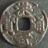 洪武通寶 西暦1368年