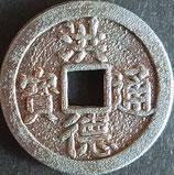 洪徳通宝 西暦1369年