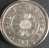 稲5銭白銅貨 明治33年