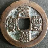 大型元豊通宝(二宝)  西暦1098年