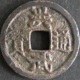 洪武通宝(淅) 西暦1368年