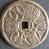 6面福重通寶 西暦1068年